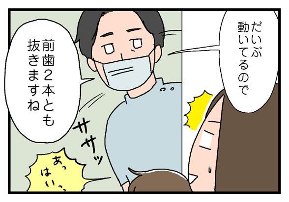 icchomae284_02