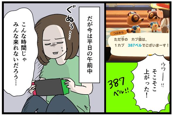 icchomae1070_02