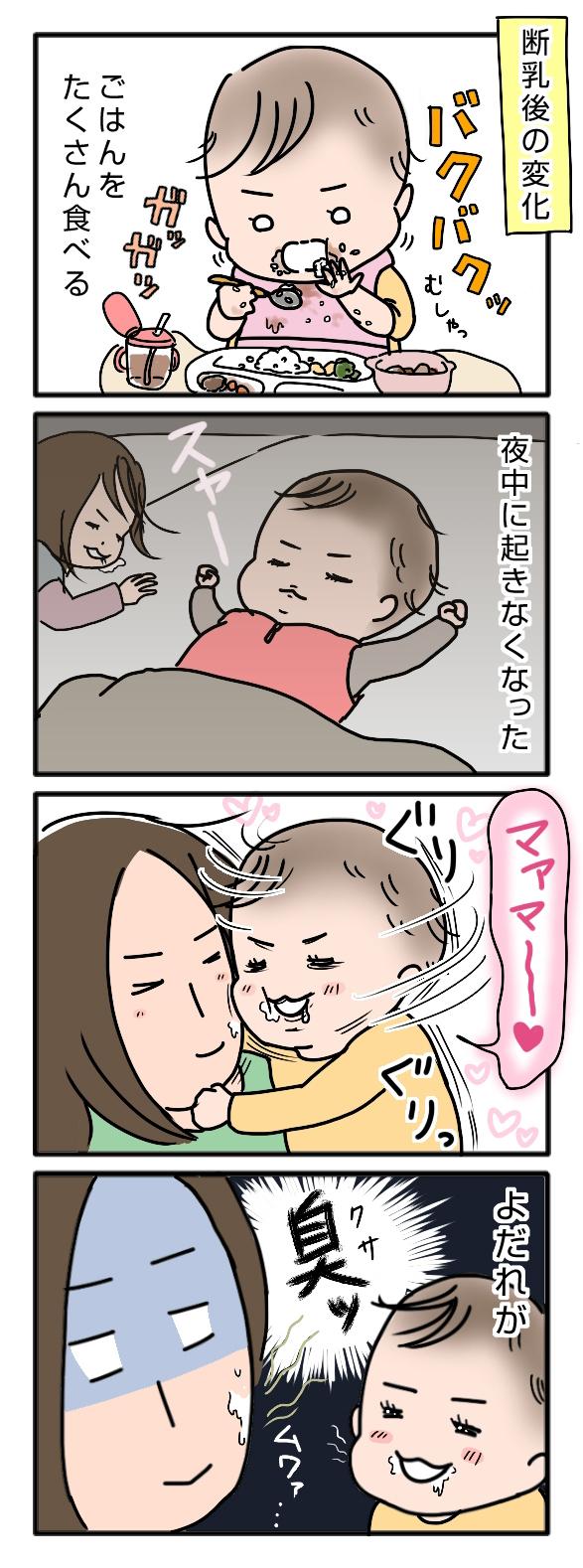 臭い 赤ちゃん よだれ