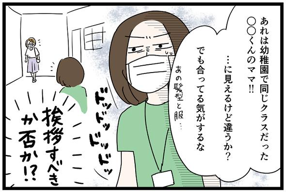 icchomae1254_03