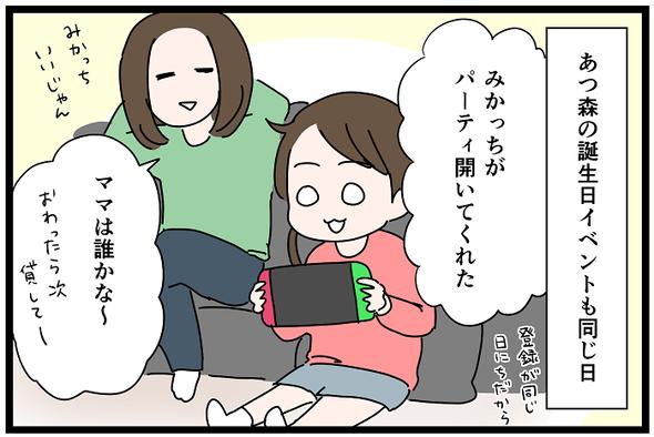 icchomae1114_05