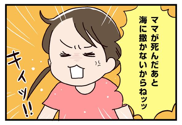 icchomae549_03