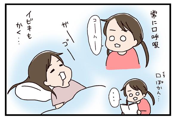 icchomae554_04
