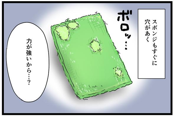 icchomae967_04