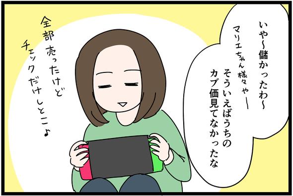 icchomae1010_09