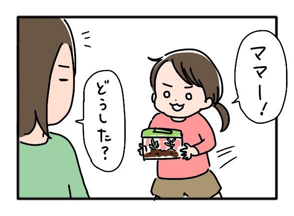 キラキラネーム01