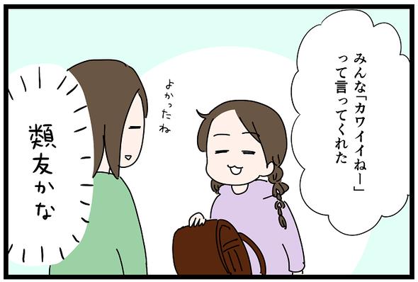 icchomae1158_04
