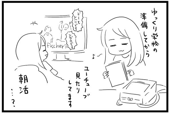icchomae1054_03