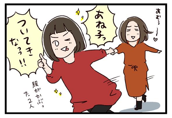 icchomae689_02