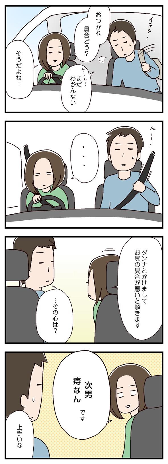 icchomae452_01