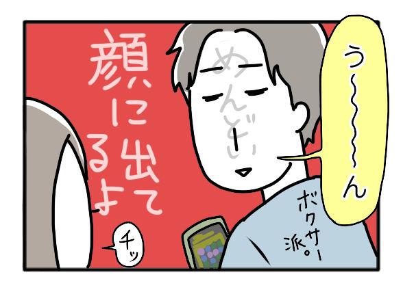 産み分けと旦那03