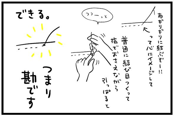 icchomae1254_04