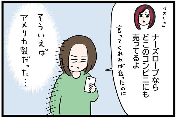 icchomae1153_08
