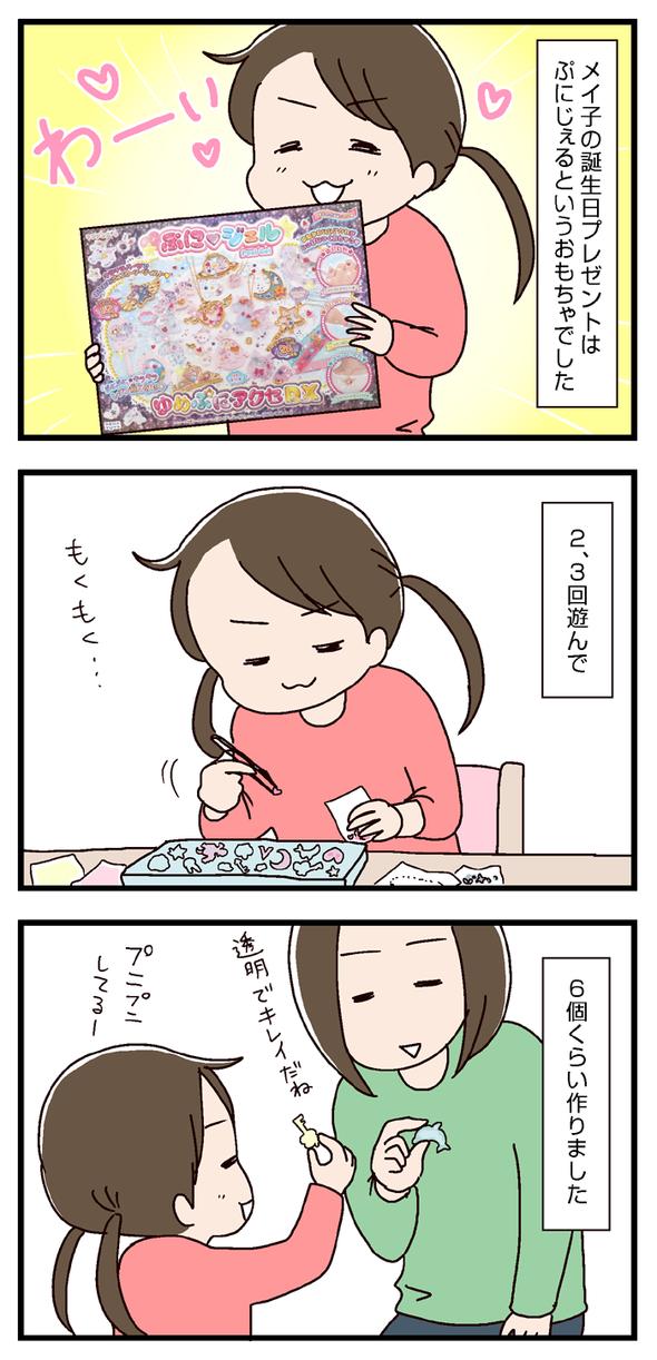 icchomae435_01