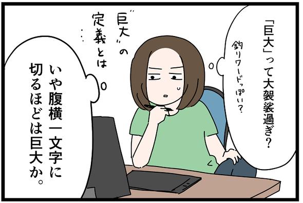 icchomae1231_04