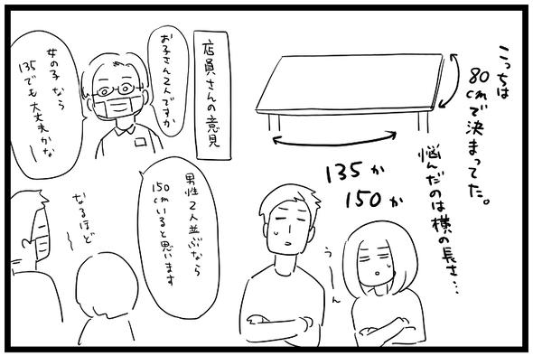 icchomae1135_05