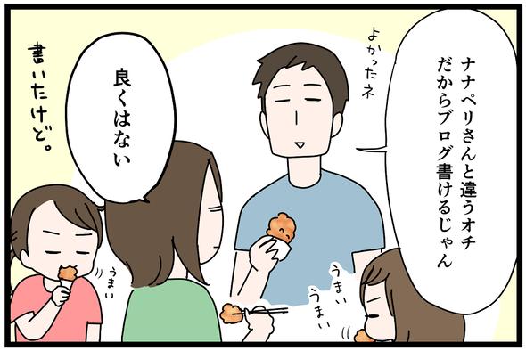 icchomae1028_08