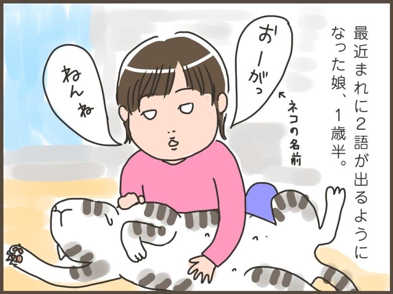 姉ちゃんは育児中-ikuji01