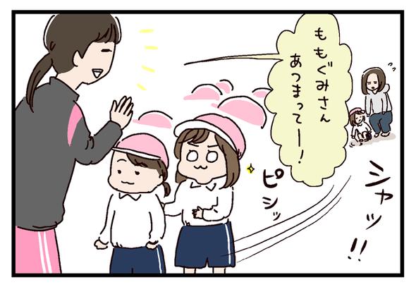 icchomae645_03