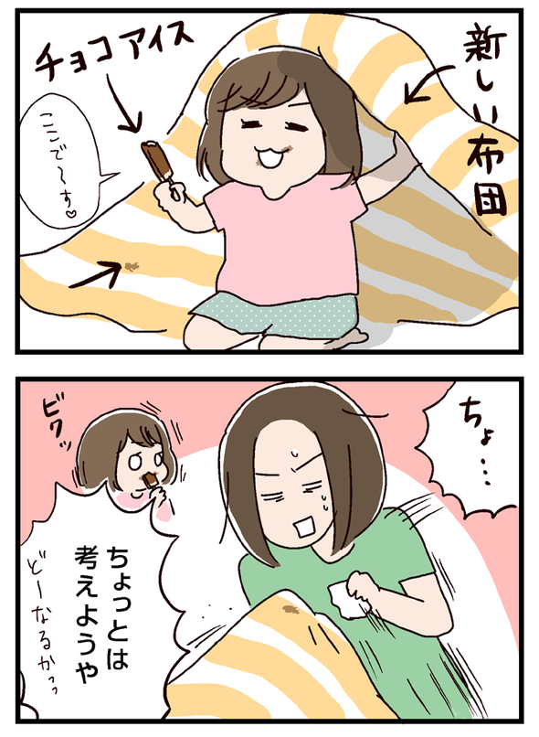 icchomae548_02