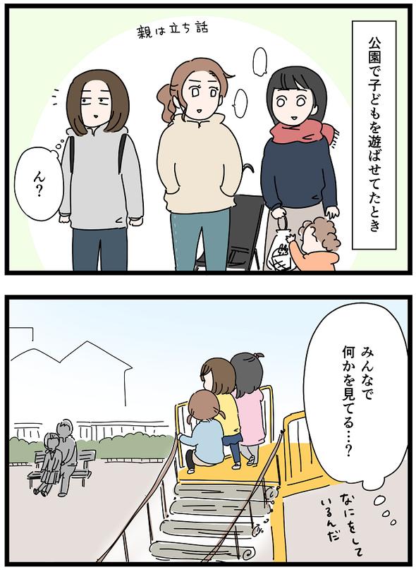 icchomae1177_01