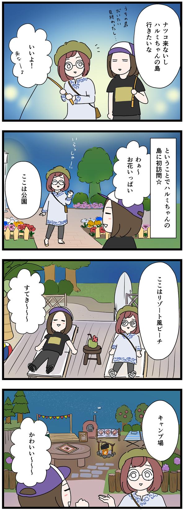 icchomae1047_01