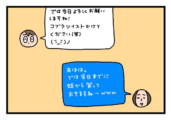 icchomae255_08