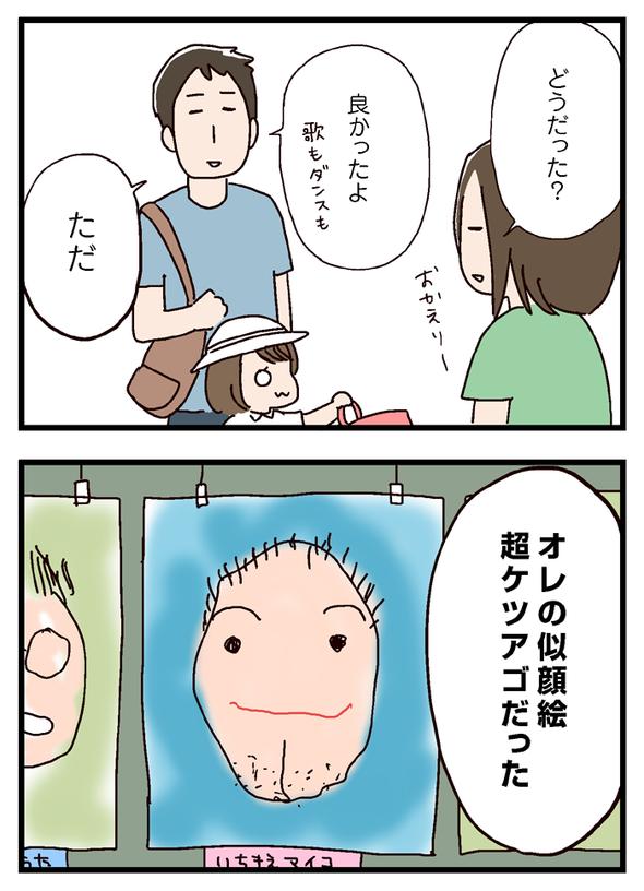 icchomae564_03
