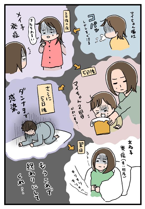icchomae271_01