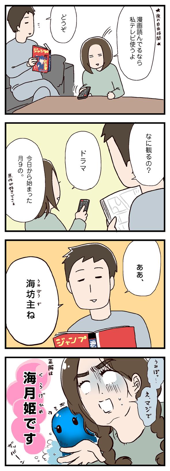 icchomae485