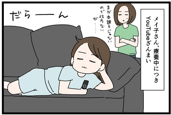 icchomae1078_01