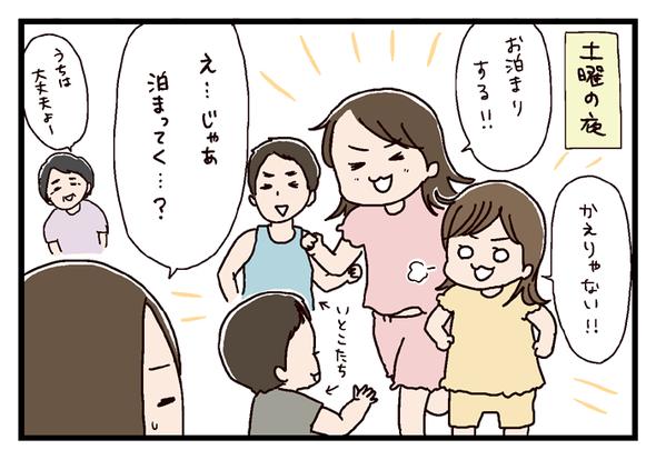 icchomae362_01