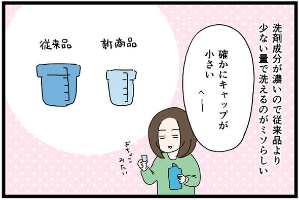 icchomae1106_03