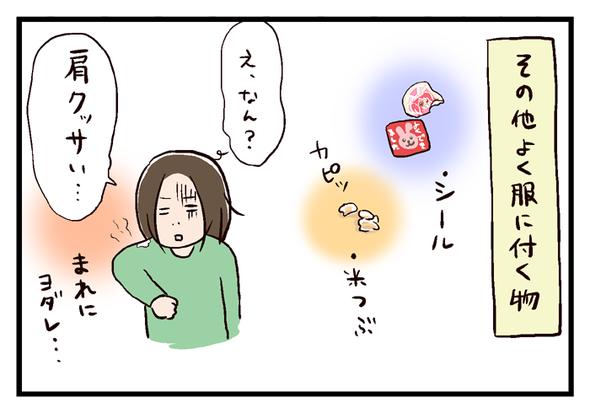 icchomae420_02