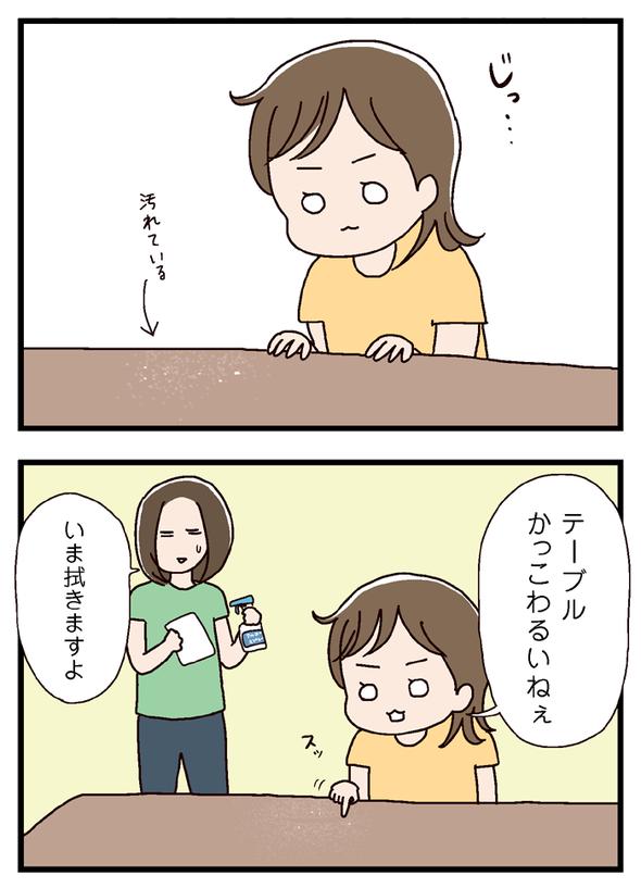 icchomae340_01