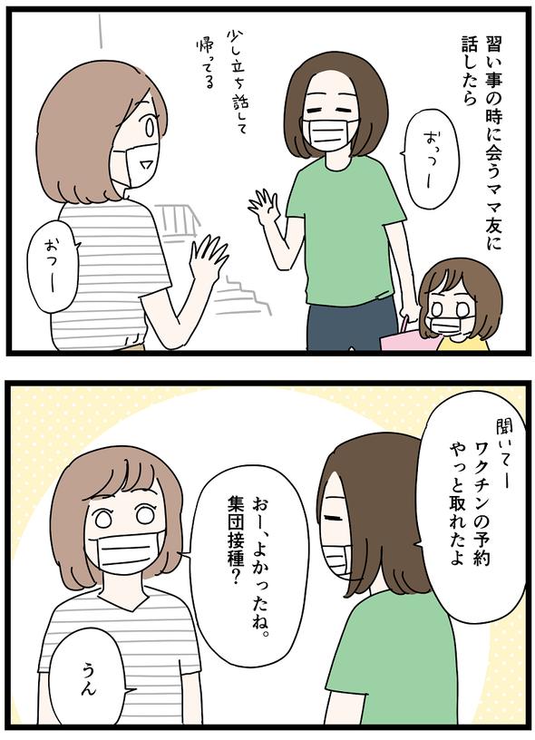 icchomae1278_02