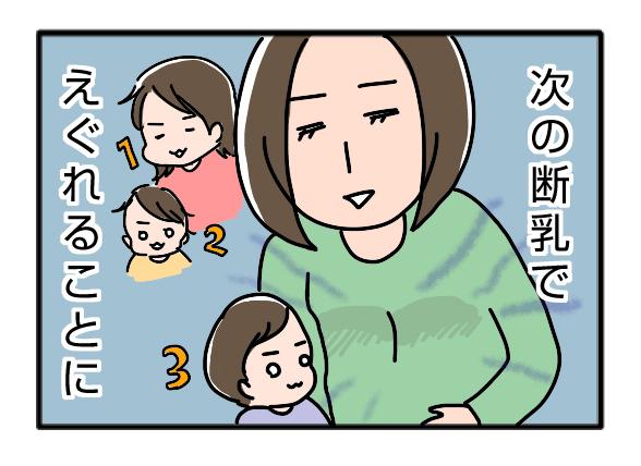 断乳3-4