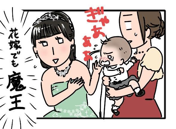 マイ・結婚式04