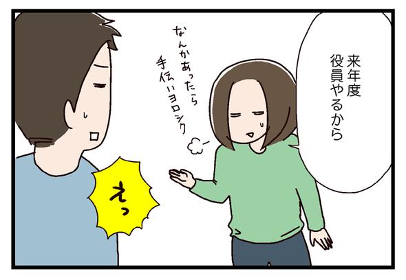 icchomae513_03