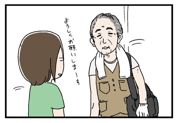 icchomae423_02