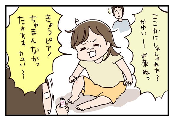 icchomae383_03