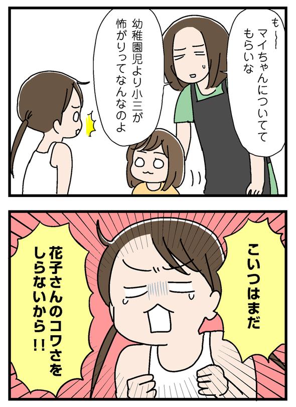 icchomae849_03