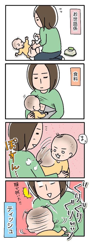 お母さんの役割