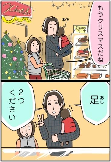 姉ちゃんは育児中-足01