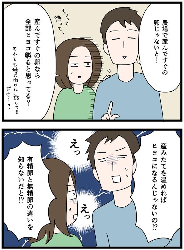 icchomae1119_02