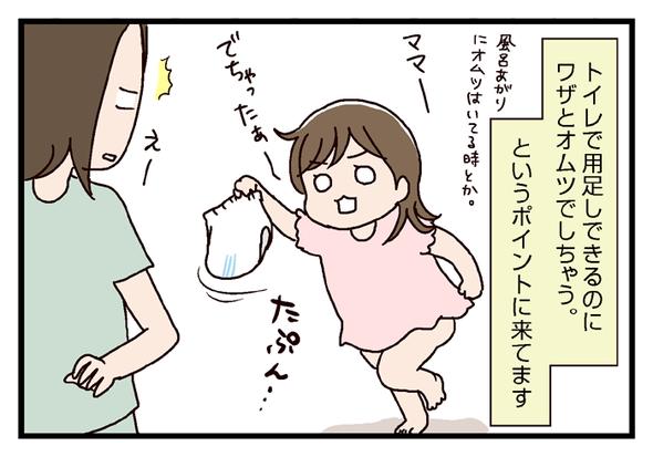 icchomae405_01
