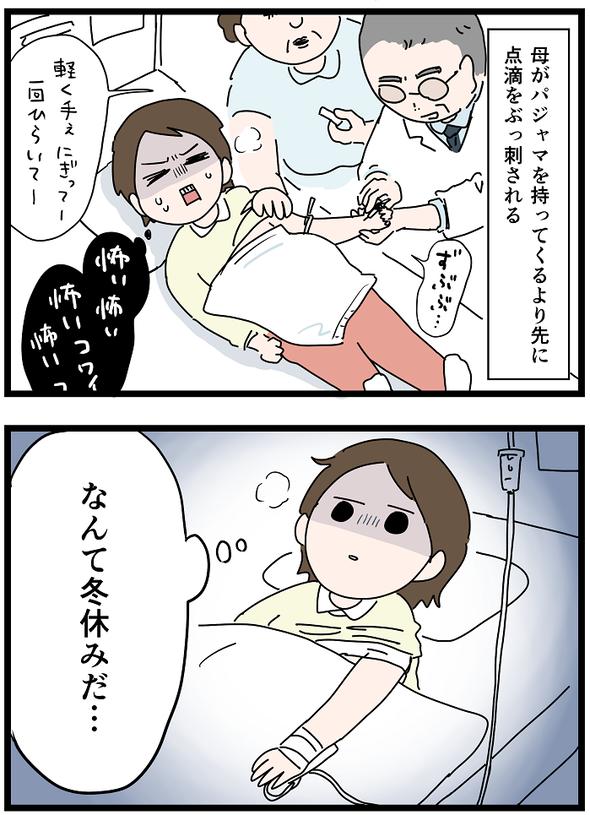 icchomae1239_04