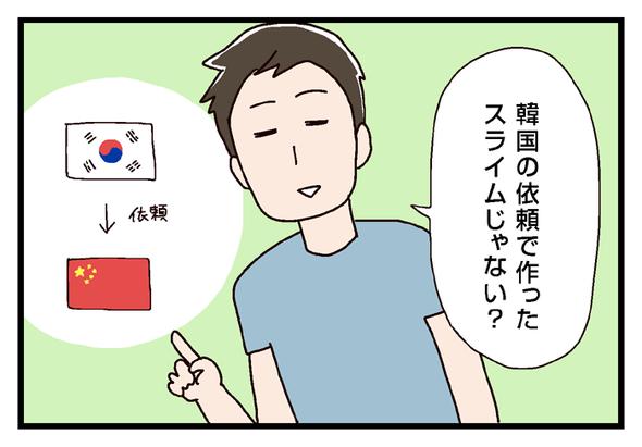 icchomae602_02