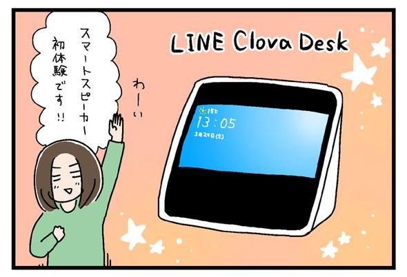 LINEクローバ_01