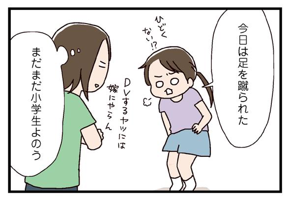 icchomae567_02